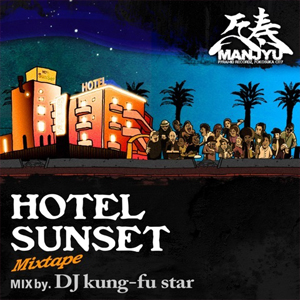 majyu-hotelsunset