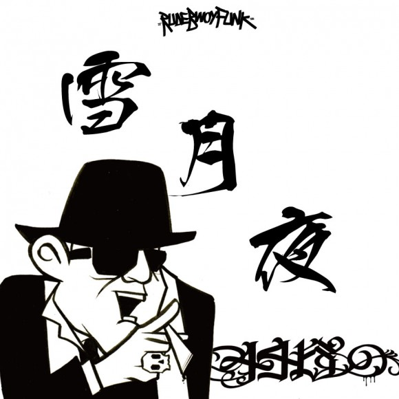 446-Yukizukiyo