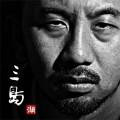 Mishima-Narimonoiri