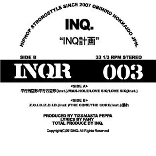 Inq-InqKeikakuRecord