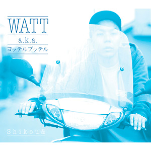 Watt-Shikouhin