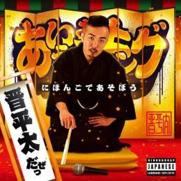 Shinpeita-NihongodeAsobou