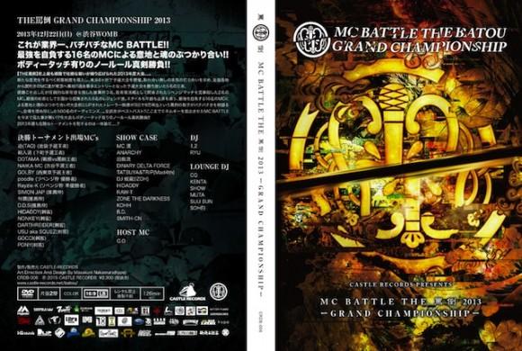 bt_2012_final_dvd_jacket